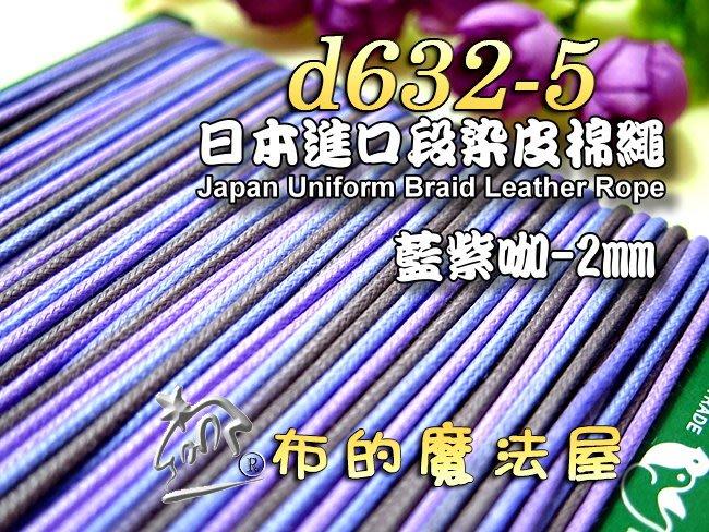 【布的魔法屋】d632-5日本進口藍紫2mm段染皮棉繩 (日本製彩色仿皮棉繩,緞染棉繩圓包繩.出芽蠟繩臘繩皮繩縮口繩)