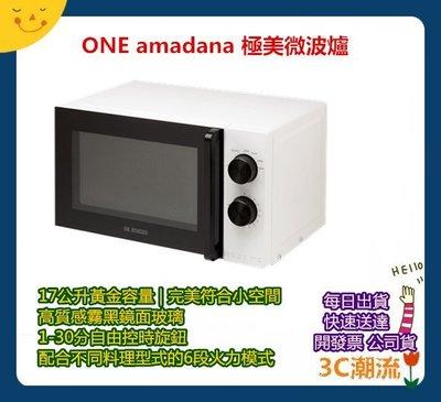 開發票【3C潮流 台北】ONE amadana 17L 極美微波爐 6階段火力調整 17公升 公司貨 台北市