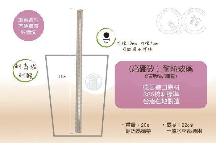 【光合作用】QC館 高硼矽耐熱玻璃吸管 細C直 日德進口原材、環保安心、100%台灣製造、SGS、不塑生活