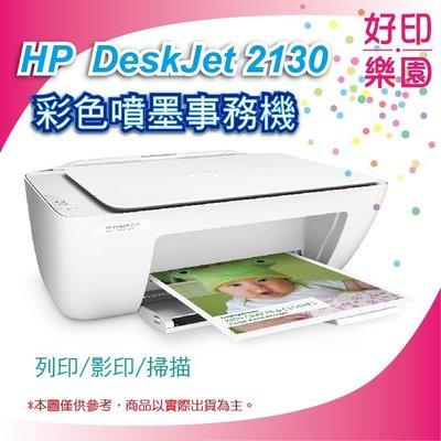 【好印樂園+全新空機+不包含墨水匣*2】HP DJ2130/2130 單功能噴墨印表機 配件齊全 外箱完整 原廠公司貨