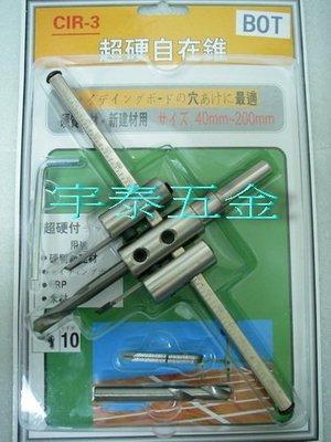 YT(宇泰五金)正台灣製BOT超硬自在錐/木材/電木板(FRP)矽酸蓋板/200mm下標區/特價中