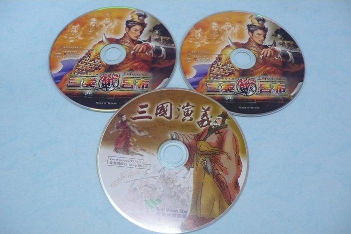 紫色小館75-11----三國演義 三英戰呂布 三國演義
