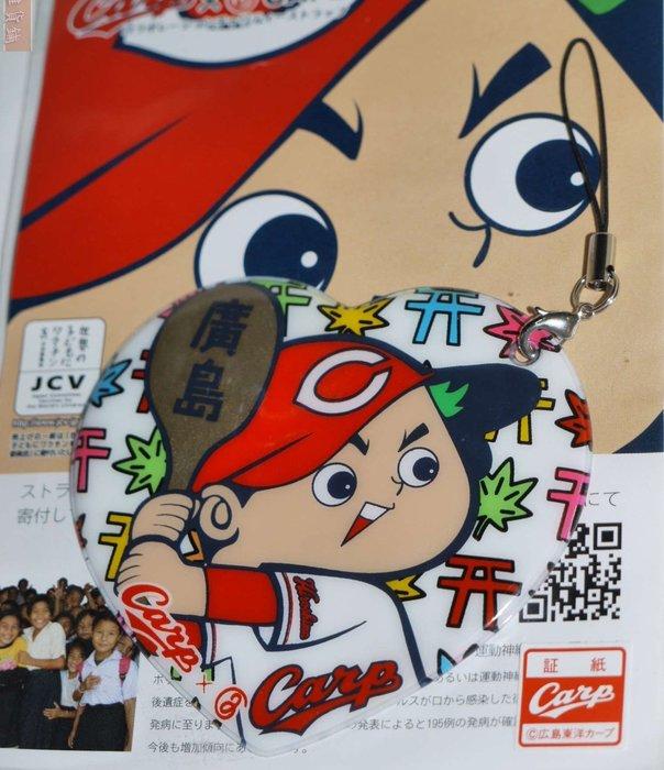 貳拾肆棒球-日本帶回日職棒廣島鯉魚Love for Children 手機吊飾/白