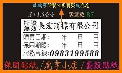 ☆虎亨☆ 保固貼紙【客製化】【B7款 ...