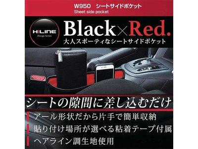SEIWA 黑紅系中控台側置物袋 - W950