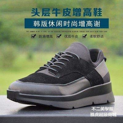 【格倫雅】~秋男鞋真皮運動板鞋英倫男士低幫厚底增高休閑鞋子55858[g-l-y75
