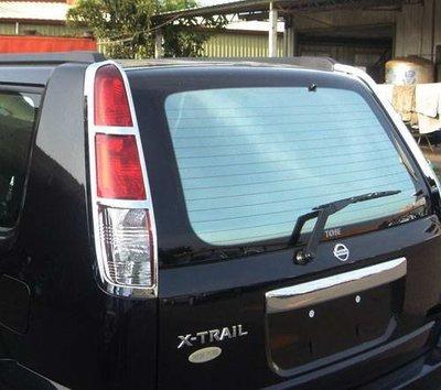 金螃蟹 NISSAN 日產 X-TRAIL 2003年~2006年 系列 鍍鉻 後燈框
