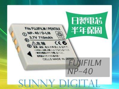 陽光數位 SANYO NP-40 NP40 日製電池 VPC-E760/VPC-E860/VPC-E870/VPC-E875/VPC-E1075/E1090