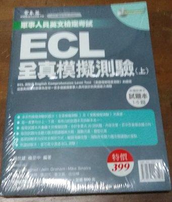 長春藤軍事人員英文檢定考試 ECL全真模擬測驗(上) 試題本+詳解本