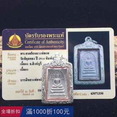 泰國佛牌正牌 龍婆培2514菩提葉崇迪 佛牌 吊墜 小模 塔帕占卡 招財轉運事業