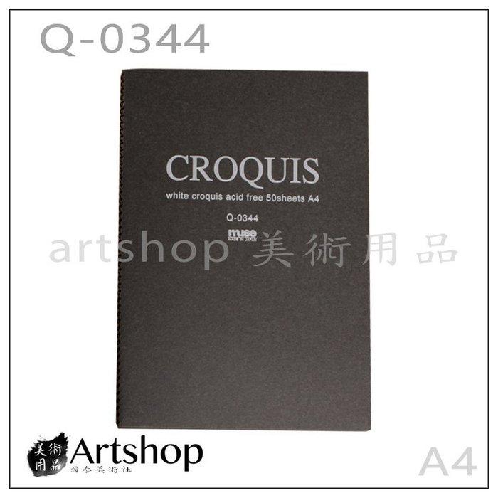 【Artshop美術用品】日本 MUSE Q-0344 無酸素描本 (A4) 圈裝50入 (白色)