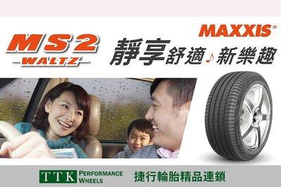 【員林 小茵 輪胎舘】2020年 最新花紋 瑪吉斯 MS2 205/55-16 新一代的舒適性胎