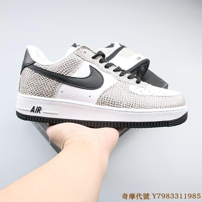 "Nike Air Force 1 Low Premium Snake Cocoa ""蟒蛇紋""經典復古 皮革 低筒 休閒滑板鞋  845053-104 男女鞋"