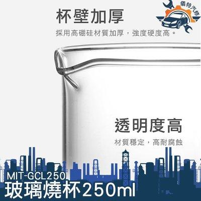 《儀特汽修》玻璃燒杯250ml 刻度杯玻璃燒杯 玻璃量杯 耐高溫燒杯100ml 200ml 400ml實驗器材 高雄市