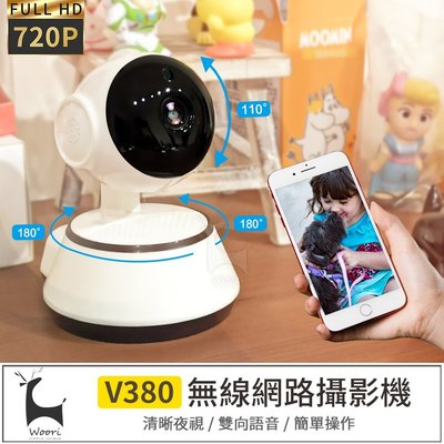 200萬畫素 V380 無線監視器 居安防護 防盜 遠端監控 夜視攝影機 雙向語音 看家神器 可錄影回放 無需網路HD7 (白色)