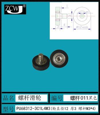 #爆款#UMBH3-12滾輪外螺紋桿M3進口機械輸送帶滑輪683包膠軸承外徑12厚3