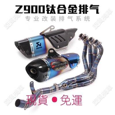 【現貨·免運】摩托車改裝 排氣管 Z900排氣管 Z900鈦合金 前段 全段 鈦合金排氣管