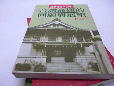 買滿500免運&--《馬關條約一百年 臺灣命運的回顧與展望》劉永昌總策劃|自由時報