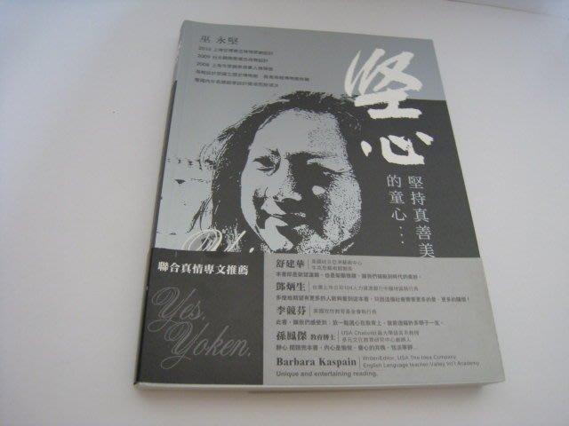 上海世博海寶原創設計者巫永堅著作(中英文版)美廉社商店