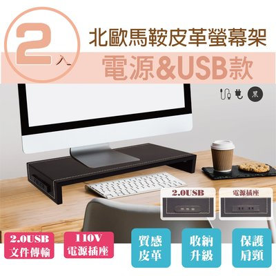【Mevuse梅慕西】尊爵黑北歐馬鞍皮革電源&USB款(附電源, USB孔)螢幕架(2入)