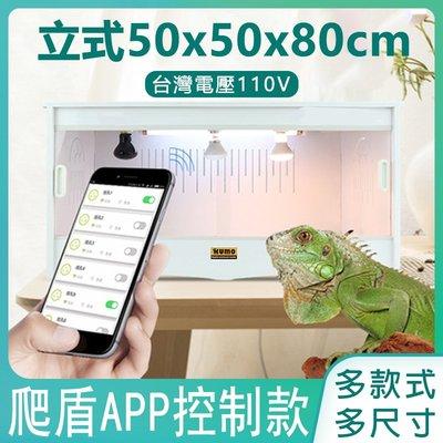 酷魔箱【爬盾APP手機智能款 立式50x50x80cm】溫控PVC爬寵箱KUMO BOX爬蟲箱 飼養箱【盛豐堂】