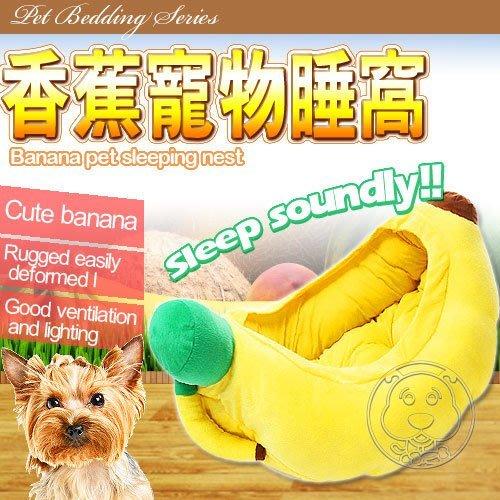 【??培菓寵物48H出貨??】卡哇伊香蕉造型寵物包覆睡窩 特價699元(限宅配)