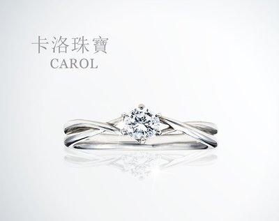【卡洛】GIA 30分鑽石女戒指 0.30克拉 八心八箭 H&A 白K金【鉑金 婚戒 對戒 求婚戒 】VTR-1622