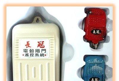 遙控王~長冠CG-768 滾碼遙控器/鐵門/鑰匙/電捲門/鐵捲門/馬達/遙控器