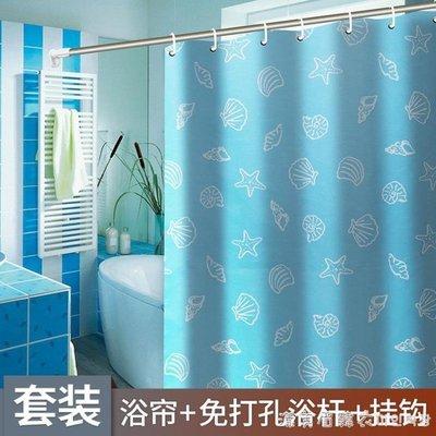 衛生間浴簾桿浴簾套裝浴室防水加厚隔斷簾送免打孔伸縮桿 NMS