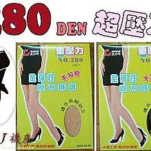 J-5-3 280丹尼加壓絲襪【大J襪庫】200Den彈力壓力絲襪-機能褲襪-縮腹提臀半透膚-褲叉透氣-女生黑膚色台灣製