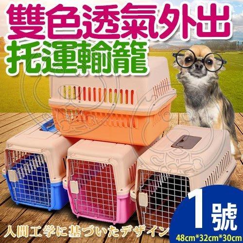 【??培菓寵物48H出貨??】dyy》雙色透氣寵物航空捷運高鐵外出托運輸籠1號48*32cm 特價349元
