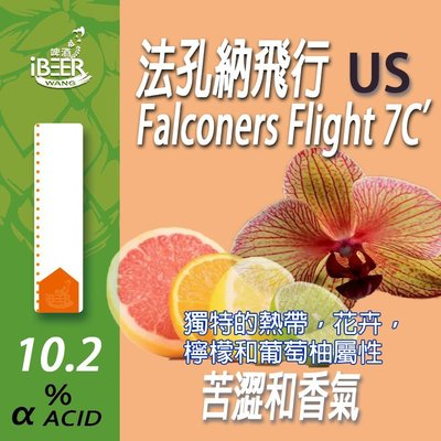 啤酒王自釀啤酒原料器材,法孔納飛行 Falconers Flight 7C'啤酒花 Hop 精釀啤酒 啤酒王1oz