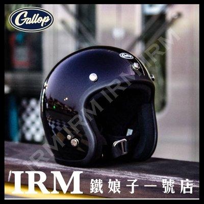 【鐵娘子一號店】台灣 Gallop 復古 小帽體 半罩安全帽 內襯可拆 騎士必備 十六色 亮光黑 膠條