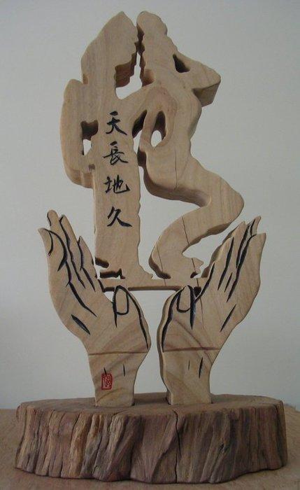 (禪智木之藝)立體字木雕 樟木 立體字 雕刻 立體雕刻藝術 工廠直營-天長地久(情人)