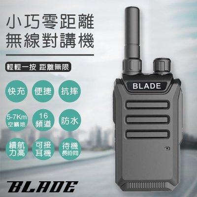 【coni mall】BLADE 小巧零距離無線對講機 現貨 5-7公里皆可使用 附贈充電頭 充電線 背夾 夾式耳機