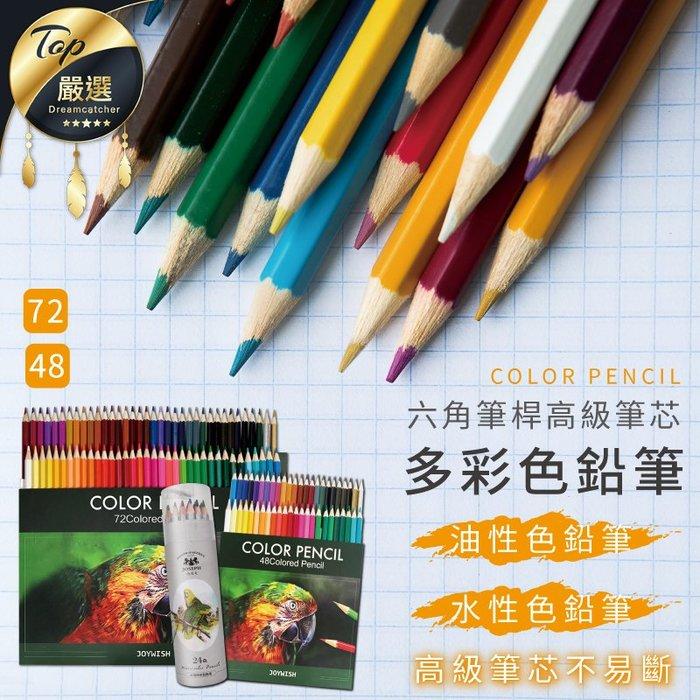 現貨!多彩 油性色鉛筆 72色盒裝【HAS981】水溶性色鉛筆水彩筆彩色水性色鉛筆油性色鉛筆塗鴉著色本#捕夢網