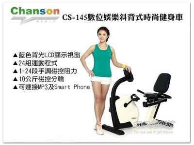 【1313健康館】強生CHANSON CS-145數位娛樂斜背式時尚健身車