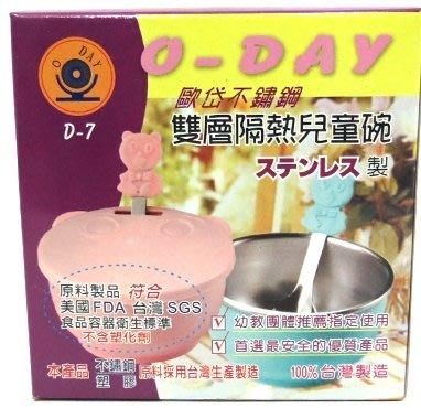 303生活雜貨館 台灣製 歐岱小熊不鏽鋼彩色隔熱碗(附匙附蓋)-單入裝~顏色隨機出貨~