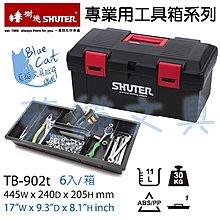 【不可超商取貨】零件箱/工具盒/整理盒【BC01320】 TB-902t/專業型工具箱《樹德》【藍貓BlueCat】