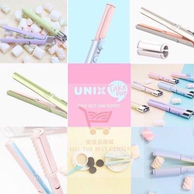 ✅【UNIX】韓國USB加熱 迷你Take Out 兩用直髮器 電捲棒 離子夾 捲棒 電棒✅可加購UNIX 原廠充電線