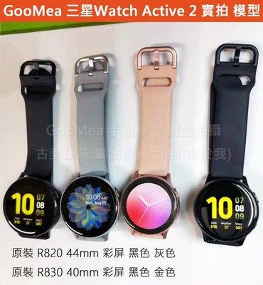 GooMea模型原裝Samsung三星Galaxy Watch Active 2 R820樣品假機包膜dummy拍戲道具