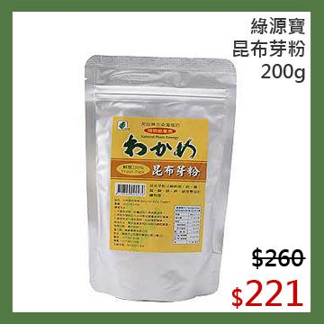 【光合作用】綠源寶 昆布芽粉 200g 天然 海帶 裙帶菜 營養美味的高湯