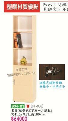 亞毅塑鋼櫥櫃 塑鋼玻璃鵝黃色書櫃 塑鋼公仔展示櫃 塑鋼衣櫃 塑鋼鞋櫃 塑鋼斗櫃 塑鋼浴室吊櫃 塑鋼餐櫃