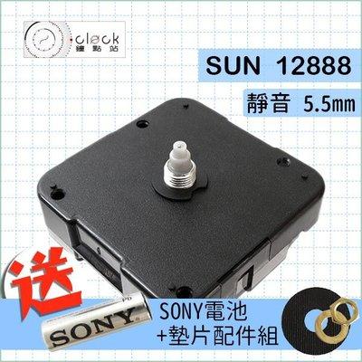 【鐘點站】太陽SUN 12888 - 5.5 時鐘機芯(螺紋5.5mm) 無聲 壓針/DIY掛鐘 附電池 說明書