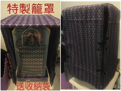 寵孩翔手作坊 蜜袋鼯鼠 鳥 薄透氣籠罩特製籠布送收納袋 量身訂做 四面一面可掀 鳥籠罩 蜜袋鼯鼠小動物籠子布罩