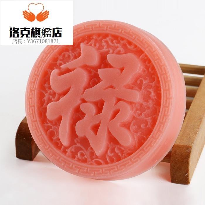 預售款-LKQJD-手工皂香皂 配手工皂diy硅膠模具 單模祿字 約出100克
