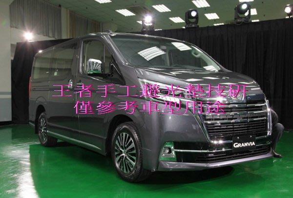 2019年5月-2020豐田六代GRANVIA手工竹碳前檔短絨毛避光墊保證不退色$3,000