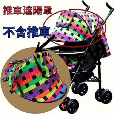 (可躺款)寶寶手推車遮陽棚蓬罩 傘車 折疊頂篷多 防紫外線可拆卸