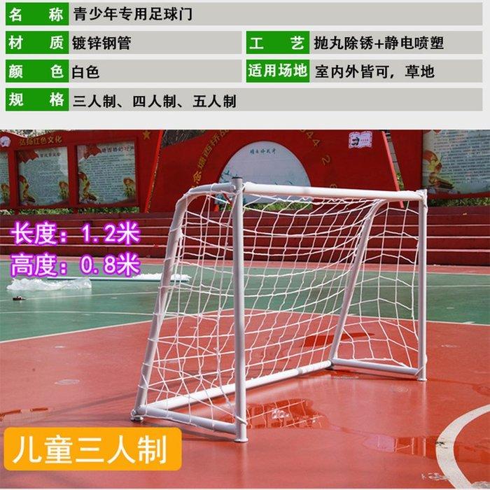 戀物星球 兒童足球球門小型簡易足球門折疊便攜式兒童室內家用足球門框門網