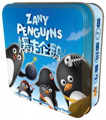 ☆天才老爸☆【Gokids玩樂小子】爆走企鵝 Zany Penguins←桌遊 親子 同樂 露營 遊戲 紙牌 橋牌